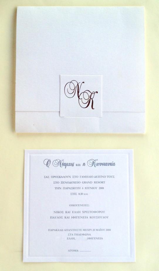 Wedding Invitation